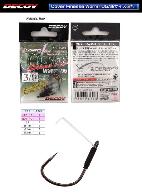 Decoy Worm105 'Cover Finesse' Hooks